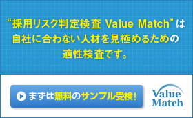 ValueMatch